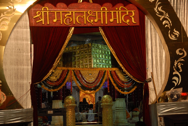 Shri Mahalaxmi Mandir Sarasbaug Pune